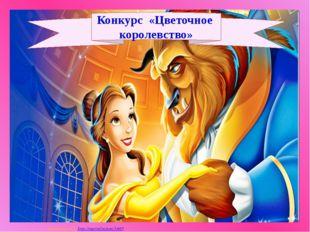 Конкурс «Цветочное королевство» Матюшкина А.В. http://nsportal.ru/user/33485