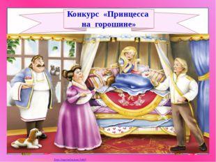 Конкурс «Принцесса на горошине» Матюшкина А.В. http://nsportal.ru/user/33485