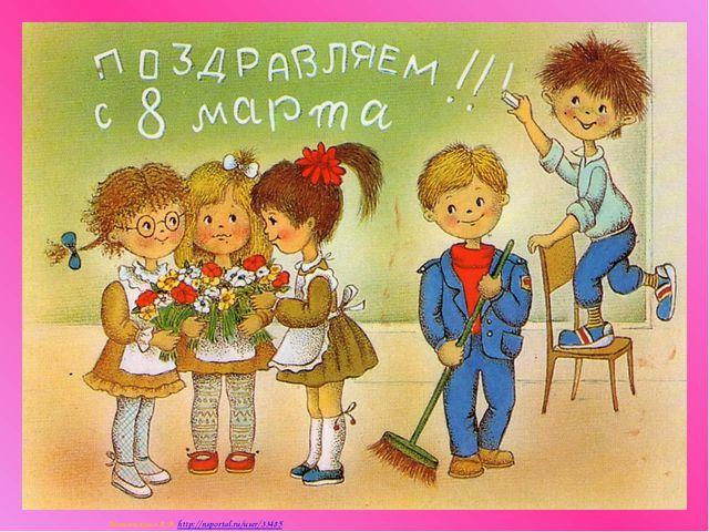 Поздравления мальчиков Матюшкина А.В. http://nsportal.ru/user/33485