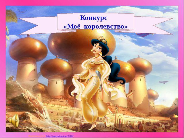 Конкурс «Моё королевство» Матюшкина А.В. http://nsportal.ru/user/33485