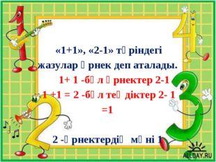 «1+1», «2-1» түріндегі жазулар өрнек деп аталады. 1+ 1 -бұл өрнектер 2-1 1 +