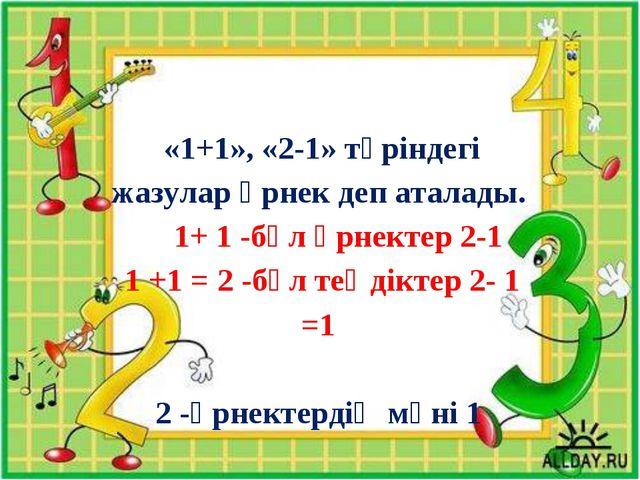 «1+1», «2-1» түріндегі жазулар өрнек деп аталады. 1+ 1 -бұл өрнектер 2-1 1 +...