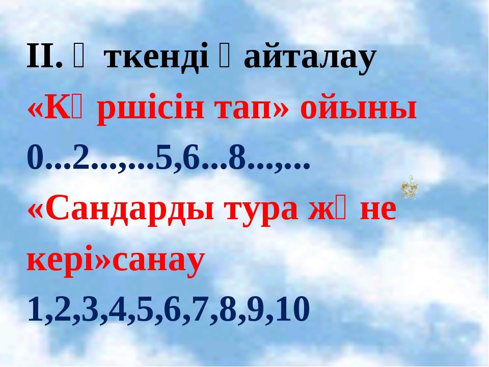 ІІ. Өткенді қайталау «Көршісін тап» ойыны 0...2...,...5,6...8...,... «Сандар...