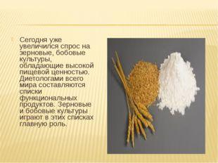 Сегодня уже увеличился спрос на зерновые, бобовые культуры, обладающие высоко