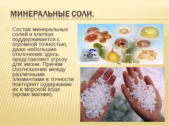 Состав минеральных солей в клетках поддерживается с огромной точностью, даже...
