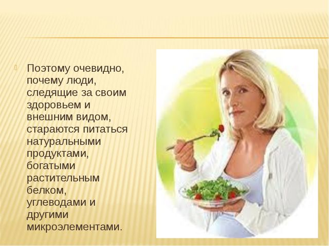 Поэтому очевидно, почему люди, следящие за своим здоровьем и внешним видом, с...