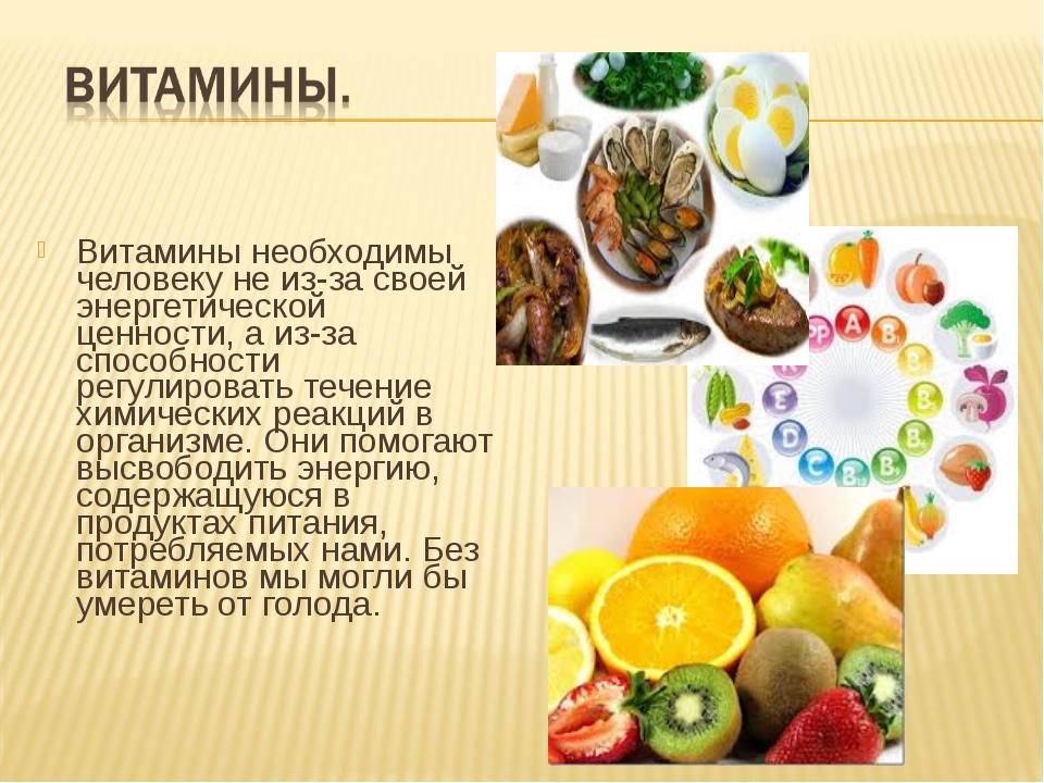 Витамины необходимы человеку не из-за своей энергетической ценности, а из-за...
