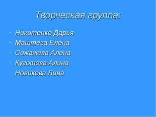 Творческая группа: Никитенко Дарья Маштега Елена Сижажева Алена Куготова Алин