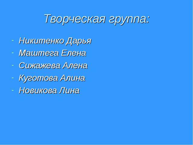 Творческая группа: Никитенко Дарья Маштега Елена Сижажева Алена Куготова Алин...