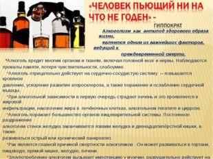 Алкоголизм как антипод здорового образа жизни, является одним из важнейших ф