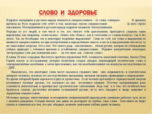 Издревле матерщина в русском народе именуется сквернословием – от слова «скве