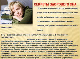В век бесконечных стрессов и постоянного цейтнота очень многим приходится же