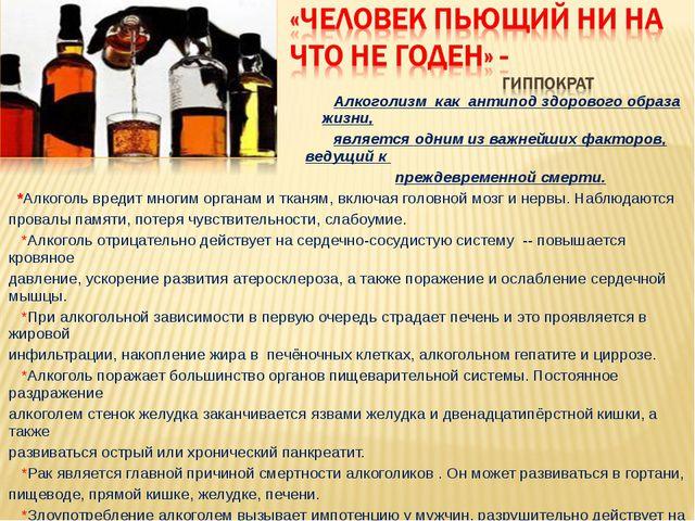 Алкоголизм как антипод здорового образа жизни, является одним из важнейших ф...
