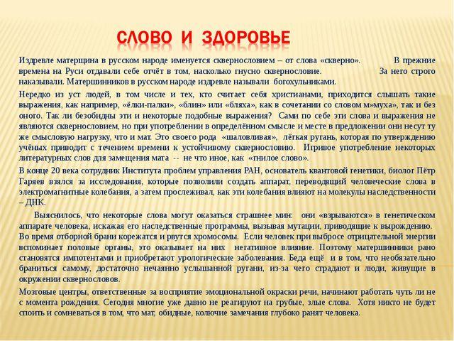 Издревле матерщина в русском народе именуется сквернословием – от слова «скве...