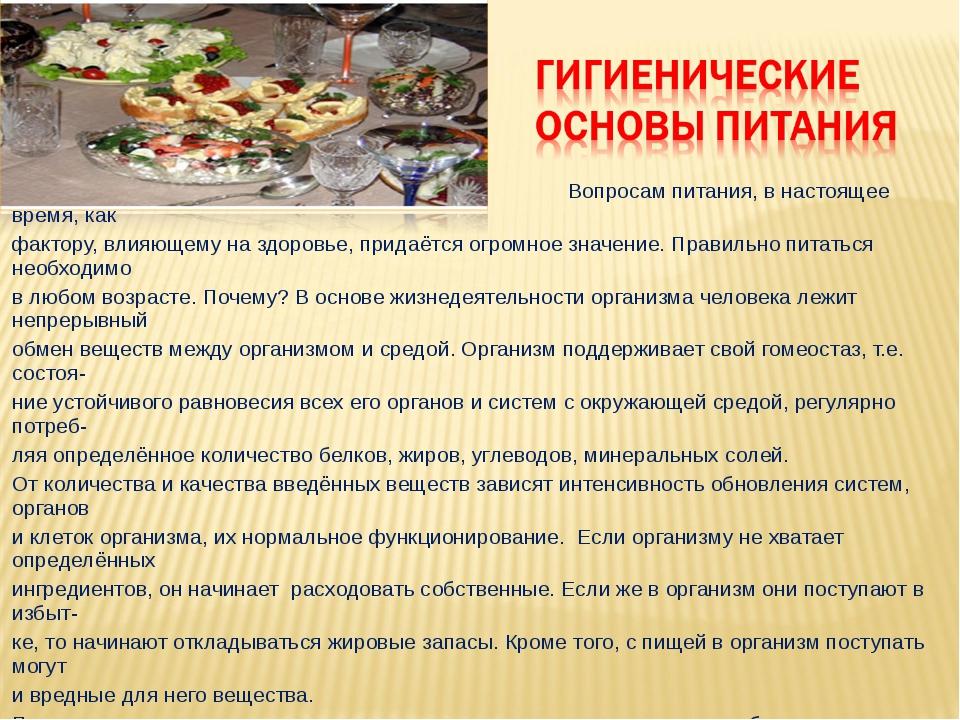 Вопросам питания, в настоящее время, как фактору, влияющему на здоровье, при...