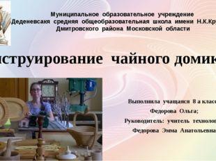 Выполнила учащаяся 8 а класса Федорова Ольга; Руководитель: учитель технологи