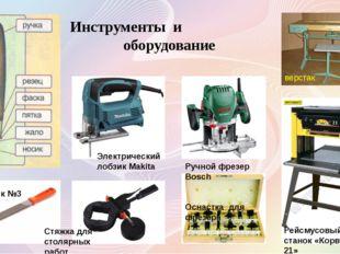 Инструменты и оборудование верстак Рейсмусовый станок «Корвет 21» Стяжка для