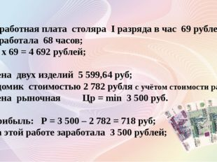 Заработная плата столяра I разряда в час 69 рублей; Я работала 68 часов; 68 х