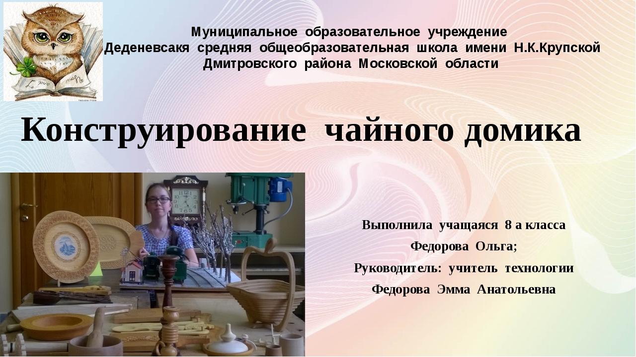 Выполнила учащаяся 8 а класса Федорова Ольга; Руководитель: учитель технологи...