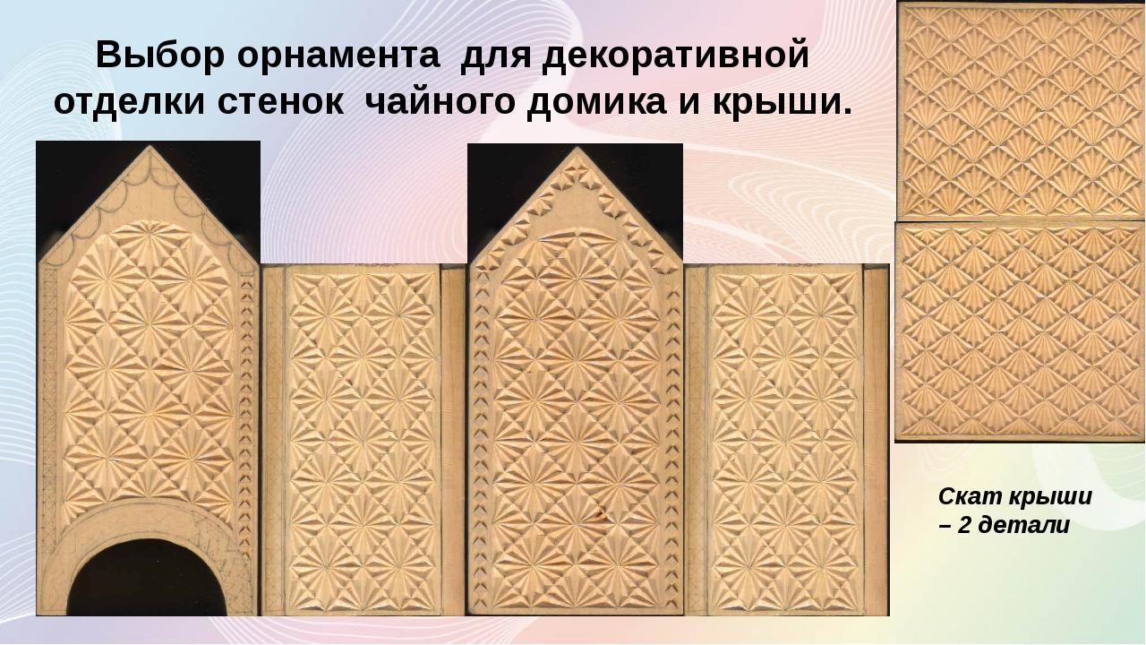 Выбор орнамента для декоративной отделки стенок чайного домика и крыши. Скат...