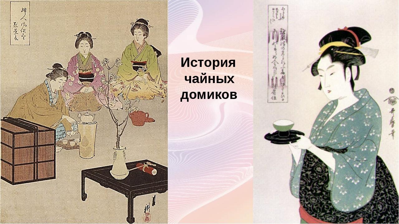 История чайных домиков
