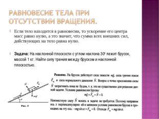 Если тело находится в равновесии, то ускорение его центра масс равно нулю, а