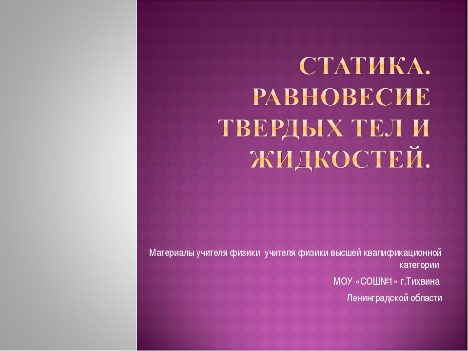 Материалы учителя физики учителя физики высшей квалификационной категории МОУ...