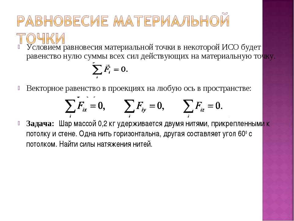 Условием равновесия материальной точки в некоторой ИСО будет равенство нулю с...