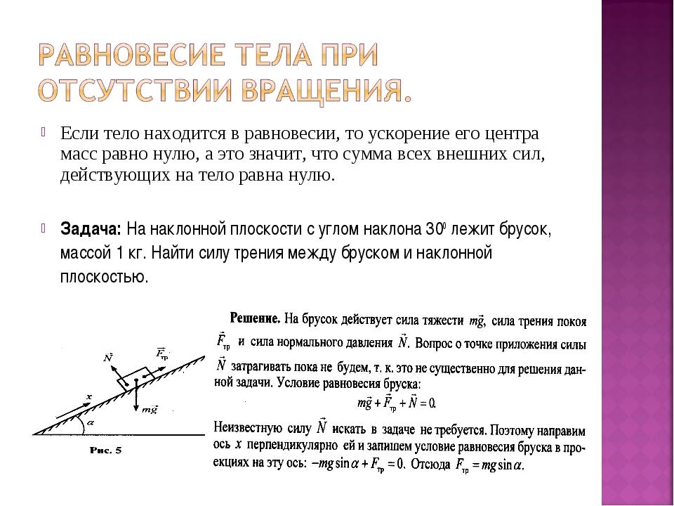 Если тело находится в равновесии, то ускорение его центра масс равно нулю, а...