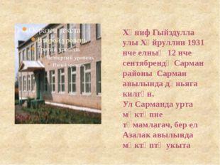 Хәниф Гыйздулла улы Хәйруллин 1931 нче елның 12 нче сентябрендә Сарман район