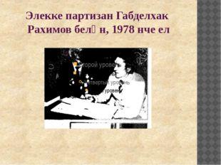 Элекке партизан Габделхак Рахимов белән, 1978 нче ел