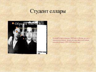 Студент еллары Хәниф Хәйруллинның 1955 нче ел Казан дәүләт университетының жу