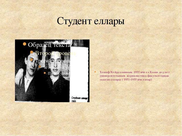 Студент еллары Хәниф Хәйруллинның 1955 нче ел Казан дәүләт университетының жу...