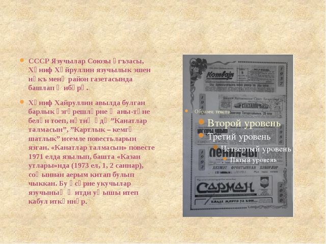 СССР Язучылар Союзы әгъзасы, Хәниф Хәйруллин язучылык эшен нәкъ менә район г...