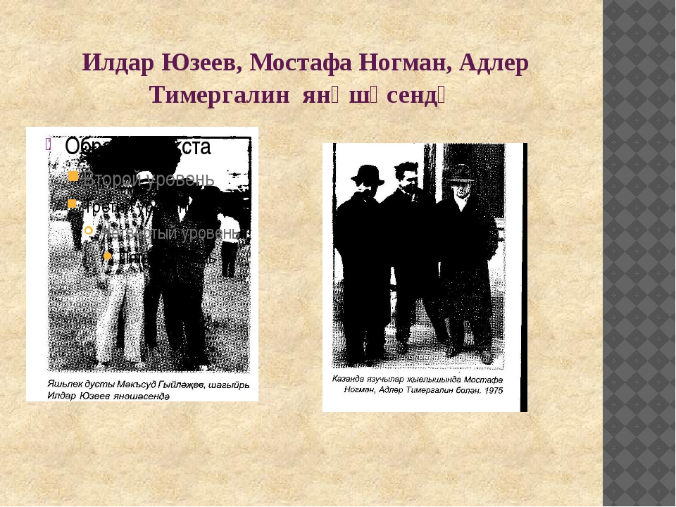 Илдар Юзеев, Мостафа Ногман, Адлер Тимергалин янәшәсендә