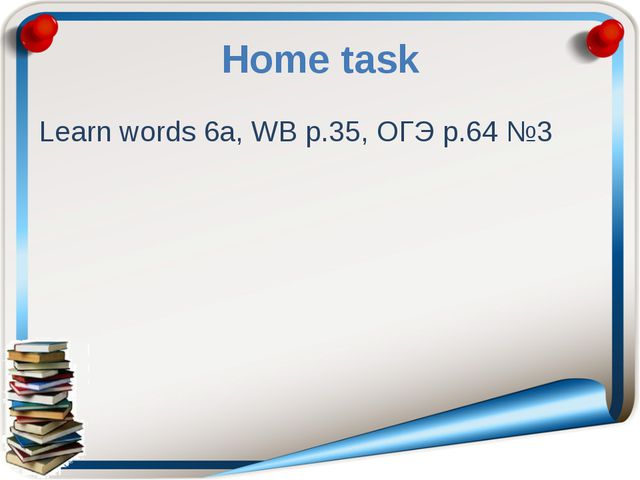 Home task Learn words 6a, WB p.35, ОГЭ p.64 №3