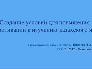 Создание условий для повышения мотивации к изучению казахского языка Учитель