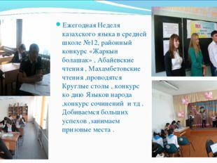 Ежегодная Неделя казахского языка в средней школе №12, районный конкурс «Жарк