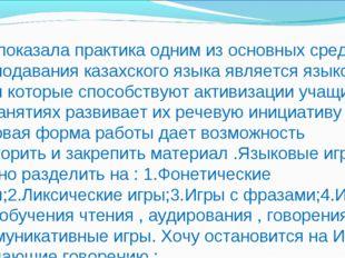 Как показала практика одним из основных средств преподавания казахского языка