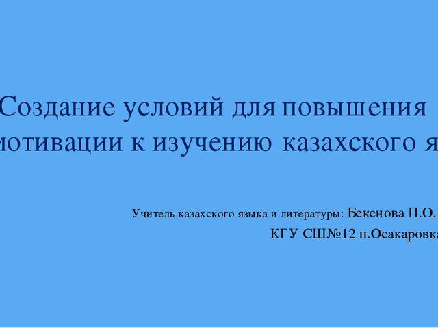 Создание условий для повышения мотивации к изучению казахского языка Учитель...