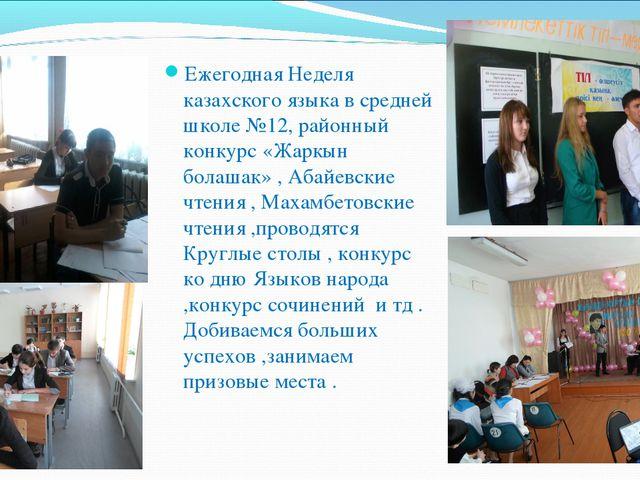 Ежегодная Неделя казахского языка в средней школе №12, районный конкурс «Жарк...