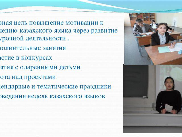 Основная цель повышение мотивации к изучению казахского языка через развитие...