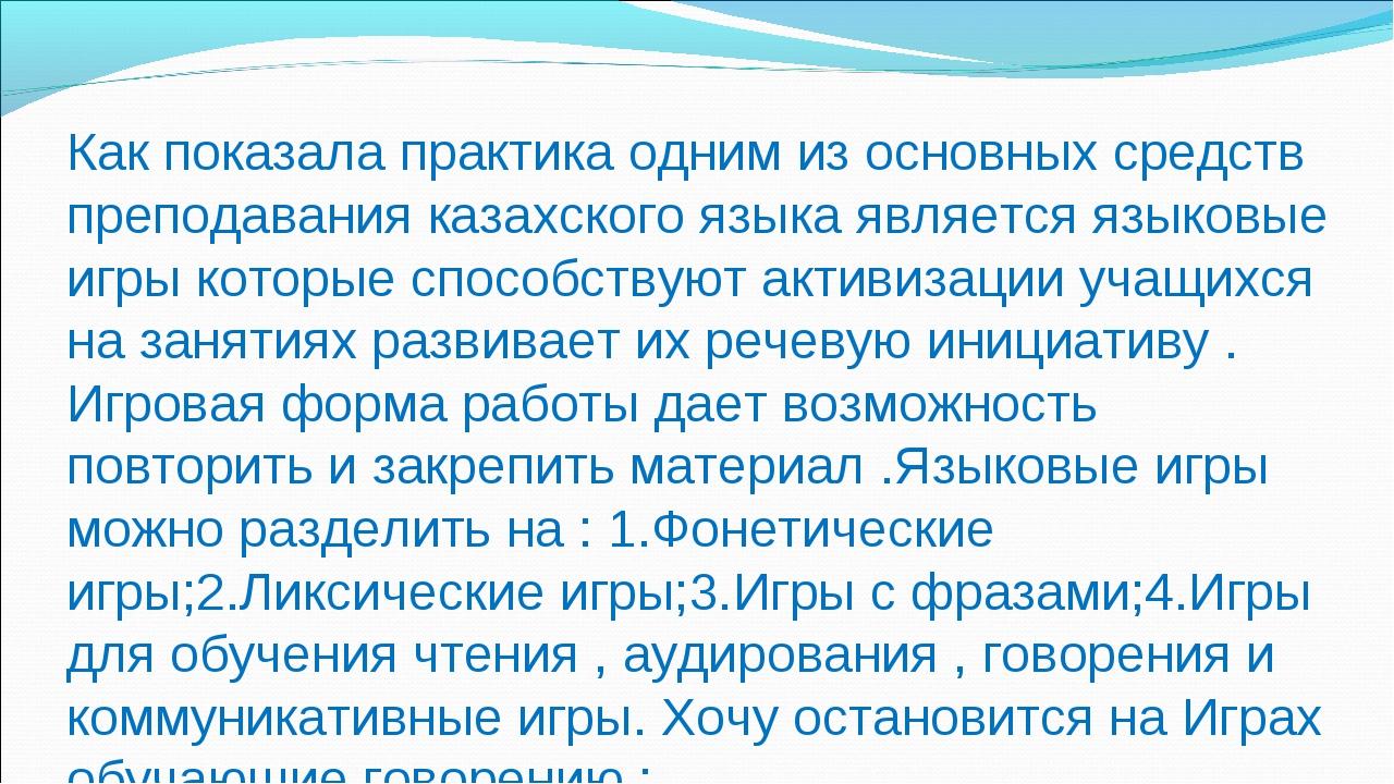 Как показала практика одним из основных средств преподавания казахского языка...