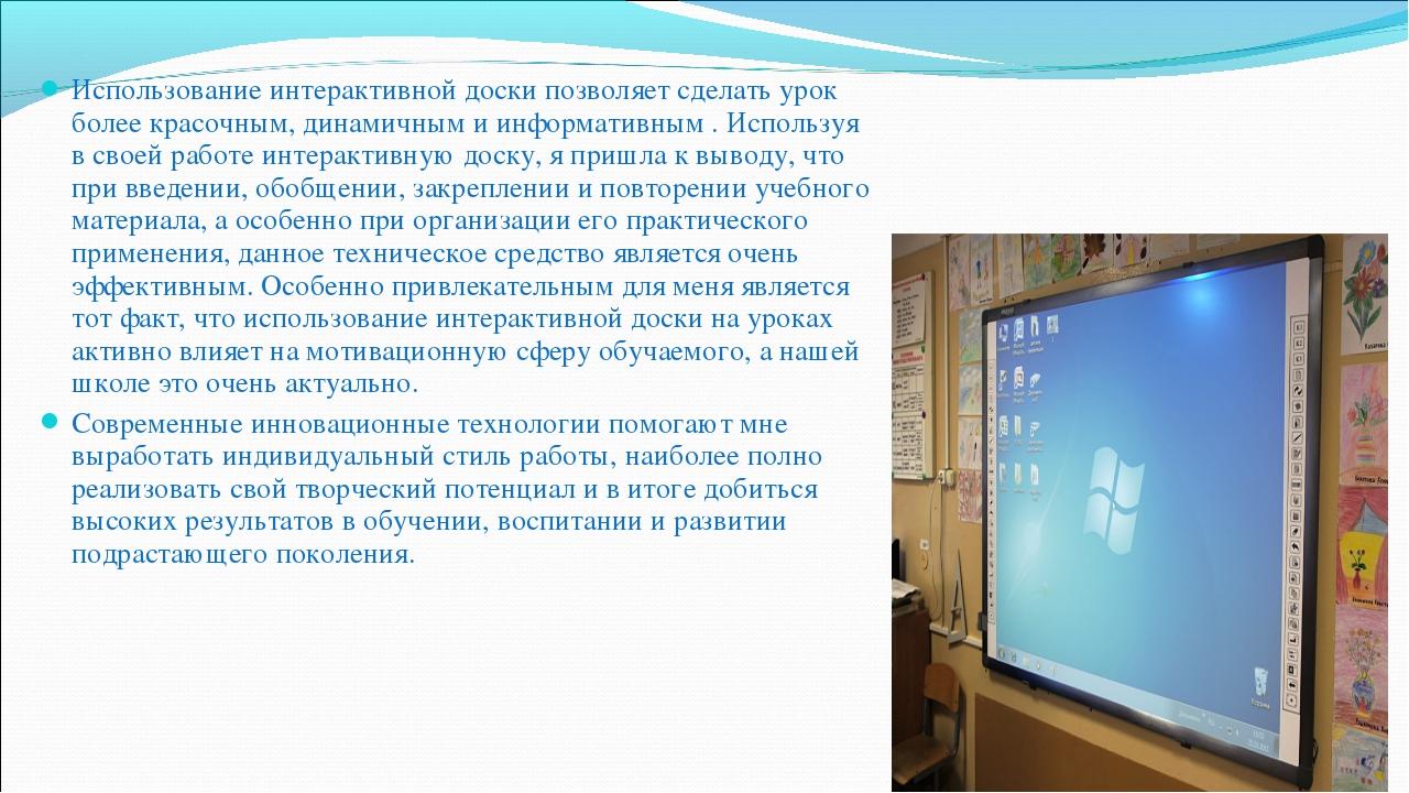 Использование интерактивной доски позволяет сделать урок более красочным, дин...