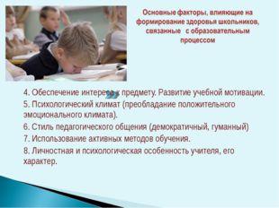 4. Обеспечение интереса к предмету. Развитие учебной мотивации. 5. Психологи
