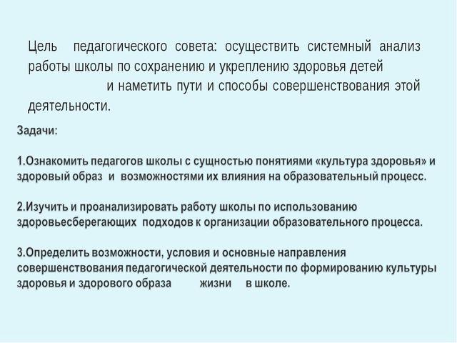 Цель педагогического совета: осуществить системный анализ работы школы по сох...