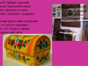 В далекой Сибири суровой На древних Уральских горах Расселись фазаны и совы