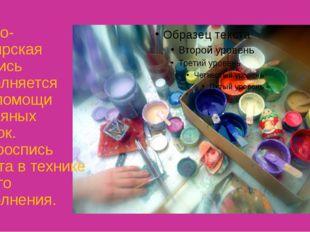 Урало-Сибирская роспись выполняется при помощи масляных красок. Эта роспись п