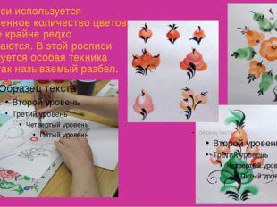 В росписи используется ограниченное количество цветов, которые крайне редко с