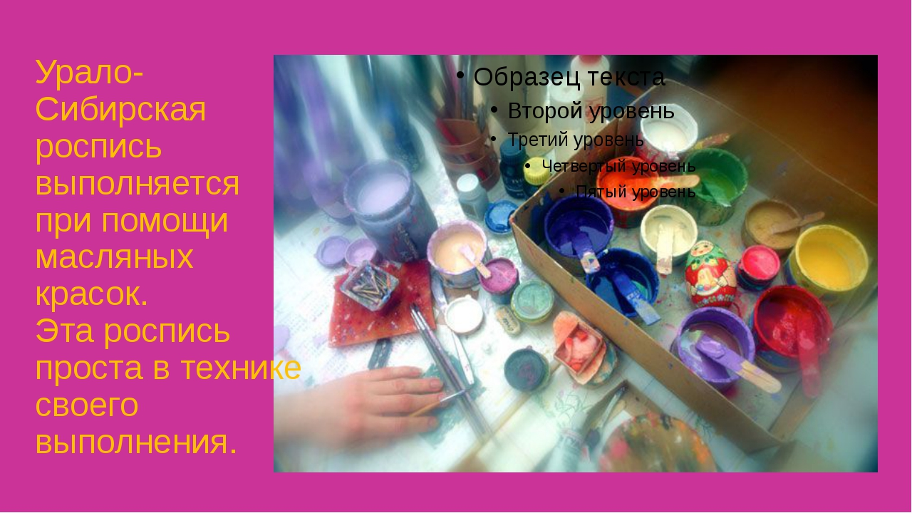 Урало-Сибирская роспись выполняется при помощи масляных красок. Эта роспись п...